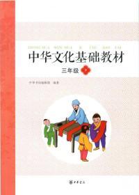9787101102482-ry-中华文化基础教材三年级(下)第二版