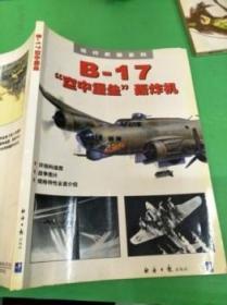 B-17空中堡垒轰炸机