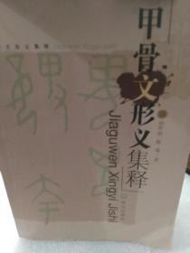 刘开田,陈靖著《甲骨文形义集释》一册