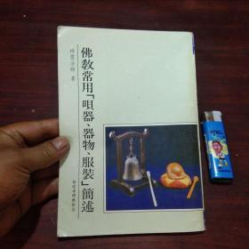 佛教常用呗器器物服装简述