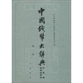 中国钱币大辞典:民国编:县乡纸币卷