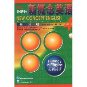 朗文外研社 新概念英语练习册 4