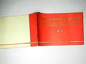 """阿尔巴尼亚人民共和国 """"全民皆兵""""画展1973"""