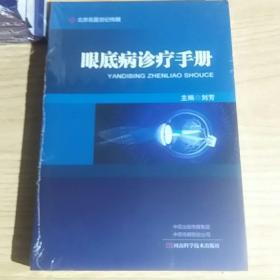 名医世纪传媒:眼底病诊疗手册