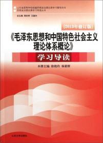 《毛泽东思想和中国特色社会主义理论体系概论》学习导读(2013年修订版)