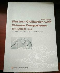 西中文明比照 附有光盘