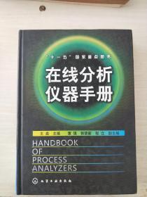 在线分析仪器手册