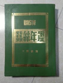 蚕丝年鉴 1976昭和51年 (日文).