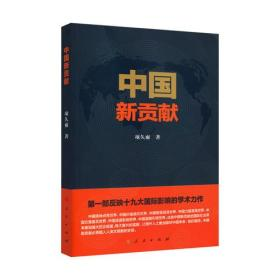 中国新贡献