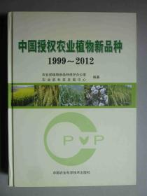 中国授权农业植物新品种 [1999-2012] 【全新正版】重1.92公斤