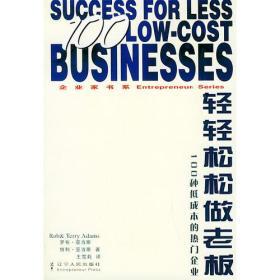 轻轻松松做老板  100种低成本的热门企业——企业家书系
