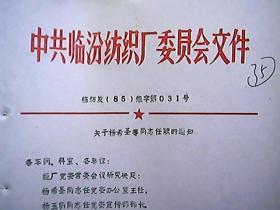 中共临汾纺织厂委员会文件 临纺发(85)组字第31号:关于杨希圣等同志任职的通知