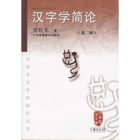 汉字学简论(第二版)