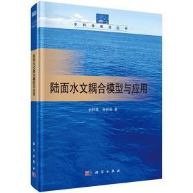 水科学前沿丛书:陆面水文耦合模型与应用