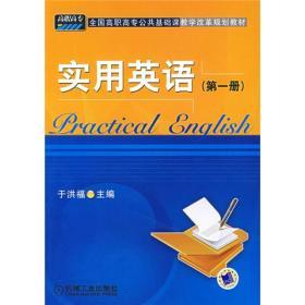 实用英语(第一册)