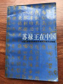 苏禄王在中国