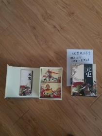 元史(连环画精选收藏本 全十册)。。。。