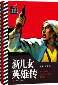 书与影·最经典的抗战小说:新儿女英雄传