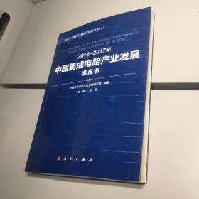 2016-2017年中国集成电路产业发展蓝皮书