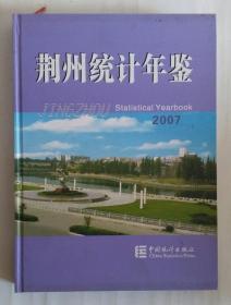 荆州统计年鉴(2007)