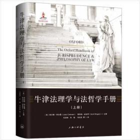牛津法理学与法哲学手册(上下)
