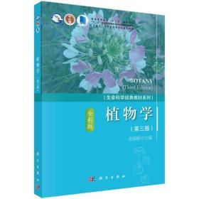 植物学(第三版)