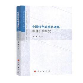中国特色城镇化道路推进机制研究