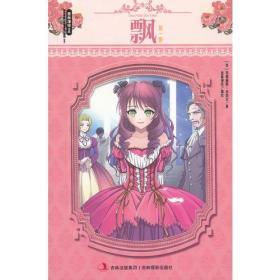 小小姐名著漫读系列--飘(第一册)