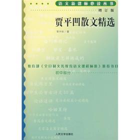 贾平凹散文精选 增订版 贾平凹 人民文学出版社 9787020070497