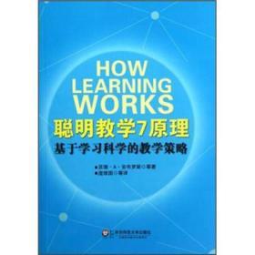 聪明教学7原理:基于学习科学的教学策略