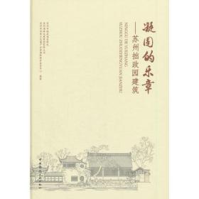 凝固的乐章——苏州拙政园建筑