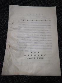 山东菏泽印刷厂技术付厂长吴道生技术工作总结(1988)