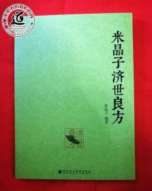 米晶子济世良方(张道爷历经八十多年搜集而成古今验方、民间偏方集成)