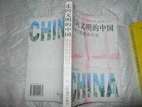 走向文明的中国:精神文明建设引论