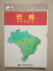 世界分国地图 巴西