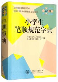 TT-小学生笔顺规范字典