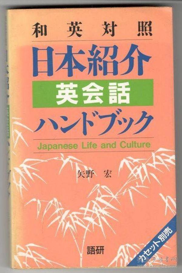 日文原版 和英対照 日本绍介 英会话ハンドブック日英对照 会话手册 36开   矢野 宏 日本人の暮らしぶりや伝统芸术、风俗习惯などを英语でわかりやすく解说するための英会话マニュアル