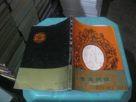 外国文学名著普及本丛书  唐吉诃德  货号26-2