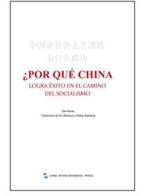 中国走社会主义道路为什么成功(西)