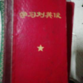 学习刘英俊笔记本.