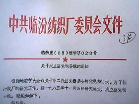 中共临汾纺织厂委员会文件 临纺发(85)组字第28号:关于成立整党领导组的通知