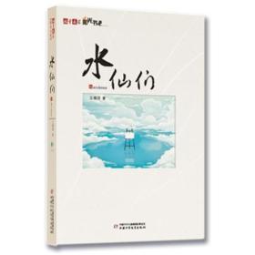D2儿童文学阳光书吧:水仙们