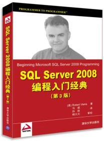 SQL Server 2008编程入门经典(第3版)