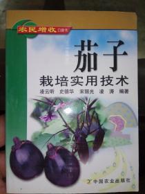 茄子栽培实用技术