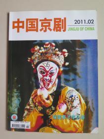 《中国京剧》2011年第2期(篇目附后)