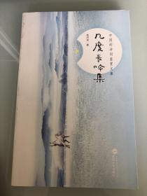作协副主席高洪波亲笔签名《几度长吟集》,一版一印