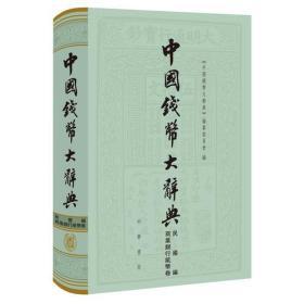 中国钱币大辞典·民国编·商业银行纸币卷(中国钱币大辞典)