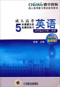 成人高考5年真题分析及模拟练习:英语(高中起点专科、本科)