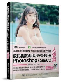 数码摄影后期必备技法Photoshop CS6/CC 人像篇