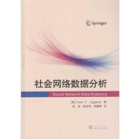 社会网络数据分析 Charu C. Aggarwa 陈哲 郭世泽 郑康锋 武汉大学出版社 9787307123267